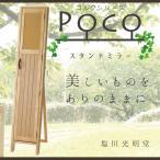 スタンドミラー 全身 木製 姿見 日本製全身ミラー 収納付き全身鏡