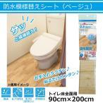 DIY トイレ 床 シート 簡単 剥がせる トイレ リフォーム マンション