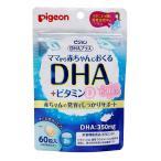 DHAとビタミンDで赤ちゃんの発育をサポートするサプリ
