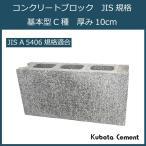 コンクリート ブロック コンクリートブロック 建築用ブロック c種