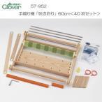 卓上織り機 はた織り機 機織り機 手織り機「咲きおり」60cm 40羽セット