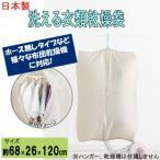 衣類乾燥袋 布団 乾燥 機 衣類 �..