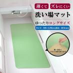 お風呂マット 浴室内 浴室用風呂マット 浴室マット シャワーマット 大判