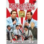 昭和のお笑い名人芸 DVD 10枚組 SOD-3400M