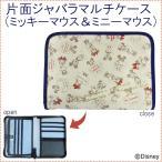 ショッピング母子手帳 通帳 マルチケース ジャバラ ジャバラ式 母子手帳ケース ディズニー