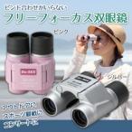 ショッピング双眼鏡 フォーカスフリー ピント合わせ不要コンパクト双眼鏡 BX 618F ピンク