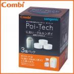 Combi コンビ 強力防臭抗菌おむつポット ポイテック×におい クルルンポイ