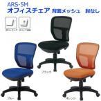 オフィスチェア メッシュ パソコンチェア 事務 椅子 メッシュ ハイバック
