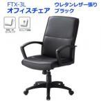オフィスチェア ハイバック レザー キャスター付き事務椅子 合皮レザーチェア