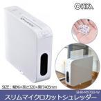 ショッピングシュレッダー シュレッダー スリム 家庭用 静音 シュレッダー 家庭用 電動 マイクロカット