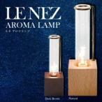 アロマ ライト コンセント ガラス シンプル スタンド型アロマライト