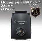 ショッピングドライブレコーダー ドライブレコーダー 高画質 fhd 小型 ドライブレコーダー 24v 対応