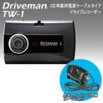 ショッピングドライブレコーダー ドライブレコーダー Driveman ドライブマン TW 1 防水セカンド