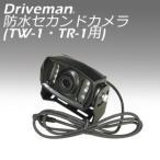 ショッピングドライブレコーダー ドライブレコーダー Driveman ドライブマン 防水セカンドカメラ T