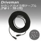 ショッピングドライブレコーダー ドライブレコーダー Driveman ドライブマン セカンドカメラ用 TW
