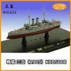 戦艦三笠 模型 完成品 戦艦三笠プラモデル 1905 1/1100スケール