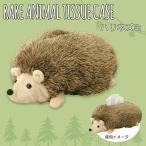 セトクラフト RARE ANIMAL TISSUE CASE ティッシュケース ハリネズミ  SF-3522-280