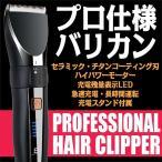 バリカン プロ 水洗い 散髪用バリカン プロ用 プロ用バリカン