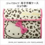 ショッピング母子手帳 Sanrio サンリオ 母子手帳ケース ハローキティ ヒョウ柄 ジャバラタ