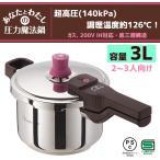 ショッピング圧力鍋 圧力鍋 使いやすい ワンダーシェフ 圧力鍋 3l 片手 IH 時短鍋