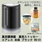 真空パック器 家庭用 本体 フードセーバー 食品 真空パック 機械