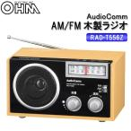 Yahoo!Pocket Companyラジオ おしゃれ インテリア 木製ホームラジオ 木製 レトロ ラジオ