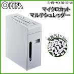 ショッピングシュレッダー シュレッダー CD DVD 細断 シュレッダー マイクロカット 電動