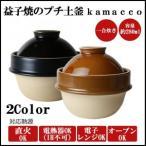 飯土釜 ご飯土鍋 土釜 炊飯器 土釜 土鍋 一人用 ごはん 日本製