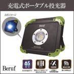防水 LED 投光器 ポータブル 充電式 ポータブル投光器 充電式