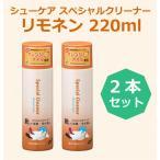 ショッピングオレンジ トーエー シューケア スペシャルクリーナー リモネン 220ml 2本セット