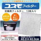 ショッピングレンジ コスモフィルター レンジフードフィルター 交換用フィルター 12枚入り 40.0×40.0cm枠用フィルター