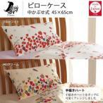 枕カバー 45×65 枕カバー 綿 日本製 ピローケース おしゃれ