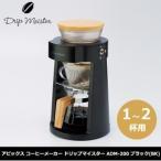 コーヒーメーカー 一人用 コンパクト ハンドドリップコーヒーメーカー
