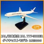 ダイキャスト 飛行機 1/500 jal模型777 旅客機 完成品 jal模型