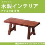 和室 床の間 長台 置物台 木製 床の間置物台 玄関 花台 木製 床の間