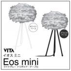 ELUX エルックス VITA ヴィータ Eos mini イオスミニ トリポッド テーブル ライトグレー ホワイトベース 03013 TT WH