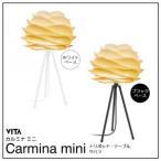 ELUX エルックス VITA ヴィータ Carmina mini カルミナミニ トリポッド テーブル サハラ ホワイトベース 02061 TT WH