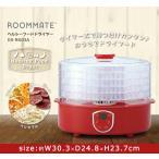 タイマー付きフードドライヤー 食品乾燥機 家庭用 ドライフードメーカー