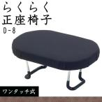 正座椅子折りたたみ携帯用黒正座椅子コンパクト正座用クッション