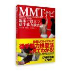 臨床で役立つ徒手筋力検査法 MMTナビ DVD付書籍