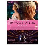 ボリショイ バレエ 2人のスワン DVD TCED-4358