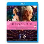 ボリショイ バレエ 2人のスワン Blu-ray TCBD-0820