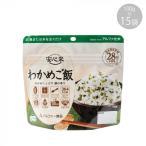 114216091アルファー食品安心米わかめご飯100g×15袋