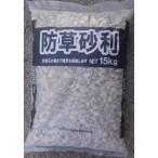 防草砂利 防草砂 防草 砂利 防草サンド 雑草を生えなくする方法 15kg