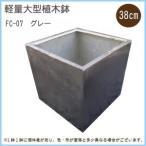 軽量で扱いやすい大型の植木鉢 ガーデニング プランター