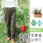 虫よけできる園芸パンツ。