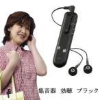 集音器 日本製 拡声器 耳が遠い 携帯 持ち歩き 音声 集音機 音声拡張器