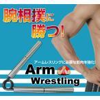 腕相撲 アームレスリング トレーニング 器具 腕相撲トレーニング器具