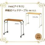 オーバーベッドテーブル ベッドテーブル 介護 介護用ベッドテーブル