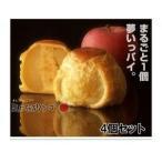 りんごを1個まるごとパイで包み焼き上げたアップルパイ。
